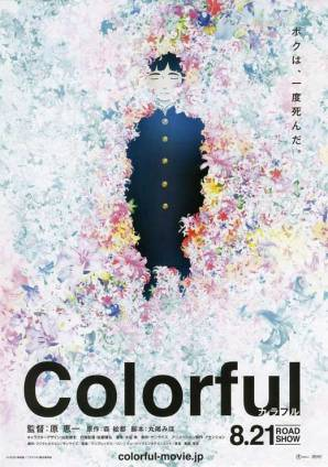 colorful-movie-poster-1020555737