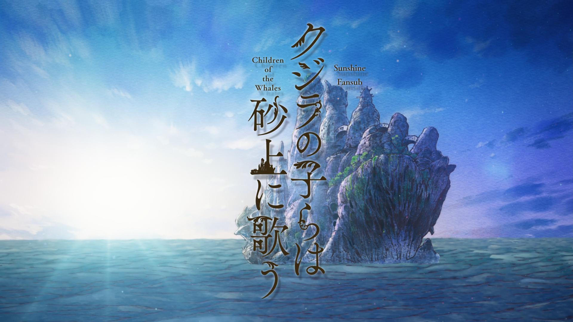 [Asenshi] Kujira no Kora wa Sajou ni Utau - Children of the Whales - 01 [1068F6DD]_001_3508